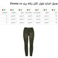 جدول اندازه شلوار کتان زنانه برند Denim co